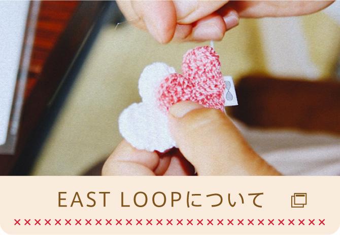 EAST LOOPについて