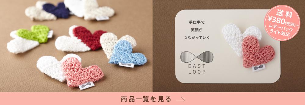 東北支援プロジェクト EAST LOOP