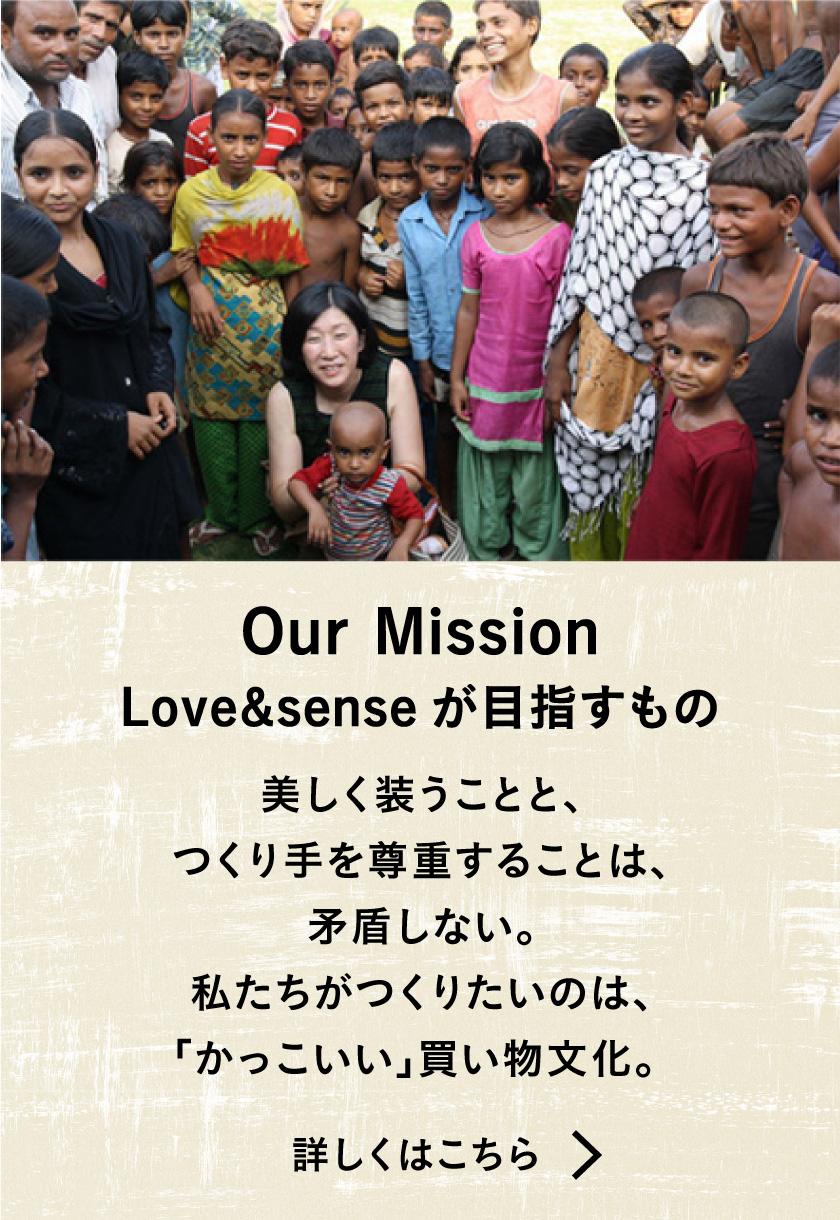 私たちのミッションについて