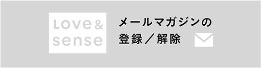 メールマガジンの登録/解除