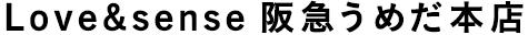阪急うめだ本店10階umeda SOUQ(うめだスーク)中央街区内 LOVE&SENSE