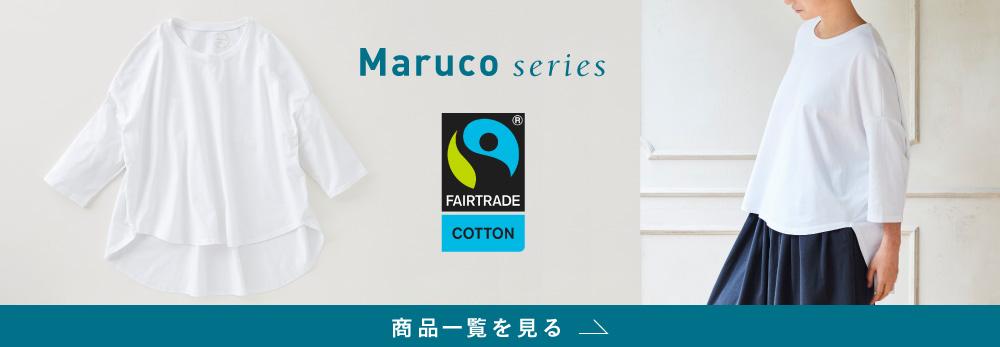 フェアトレード認証コットンMarucoシリーズ