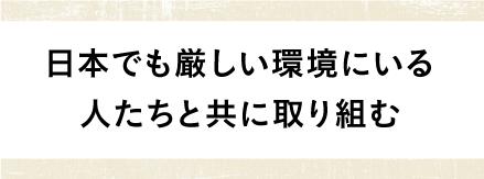 日本でも厳しい環境にいる人たちと共に取り組む
