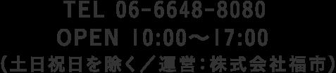 TEL 06-6648-8080 OPEN 10:00〜17:00(土日祝日を除く)